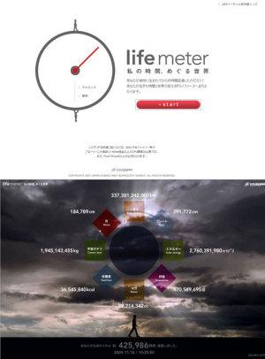 life meter 私の時間、巡る世界